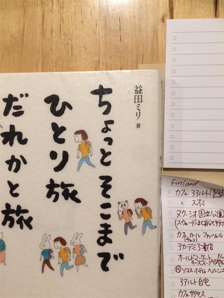 f:id:hon-nomushi:20160913092059j:image