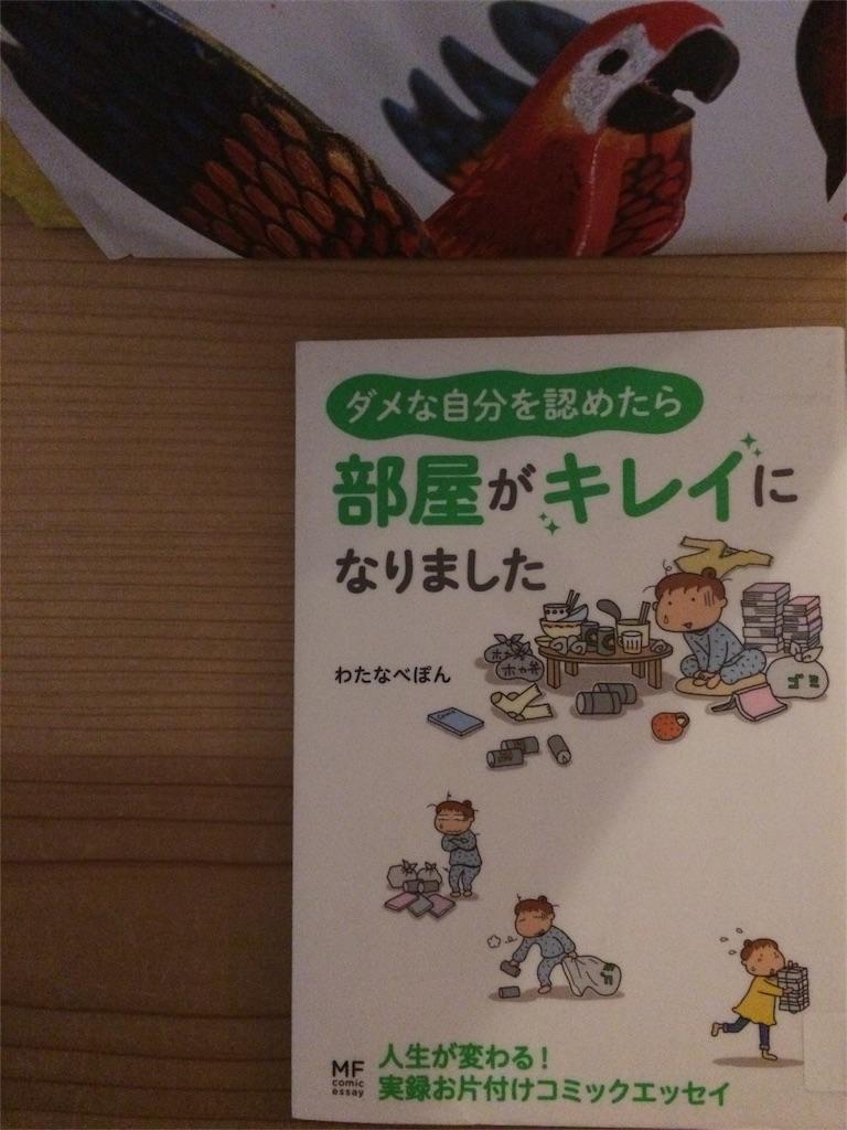 f:id:hon-nomushi:20170713142203j:image