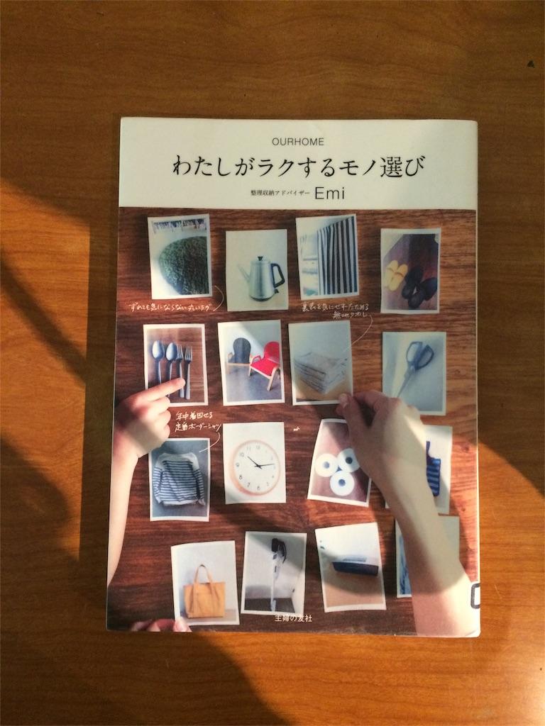 f:id:hon-nomushi:20170912121157j:image
