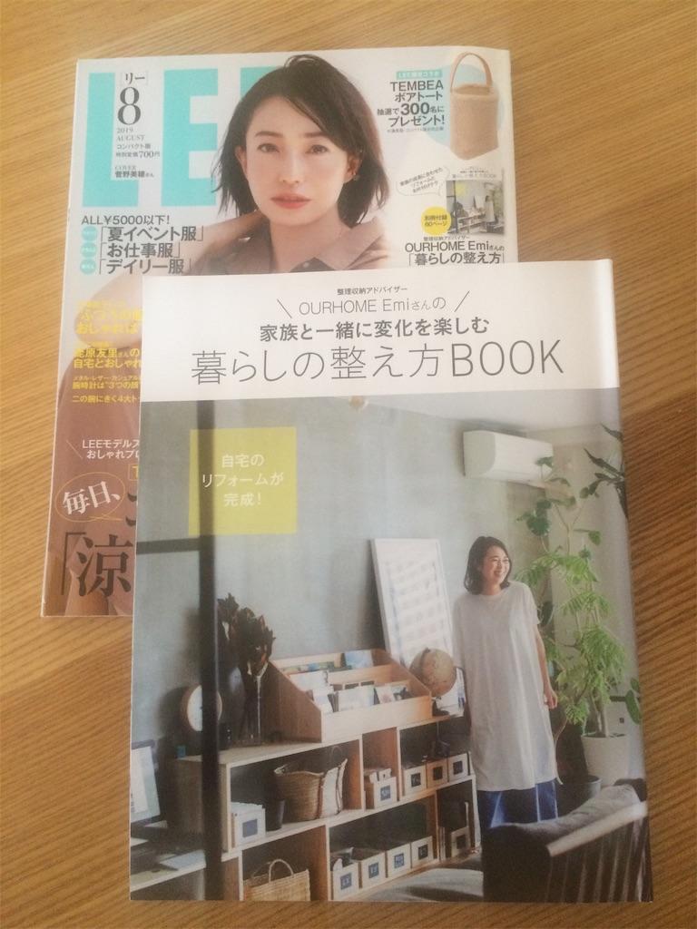 f:id:hon-nomushi:20190719105323j:image