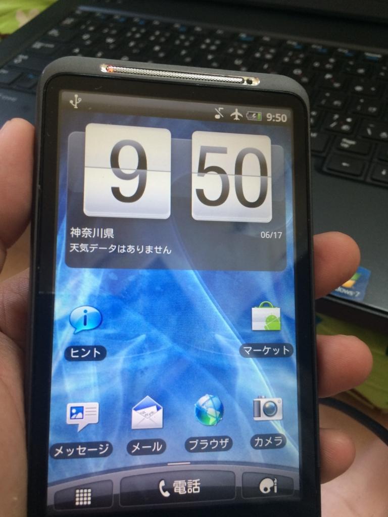 f:id:honami-gadget:20170617095215j:plain
