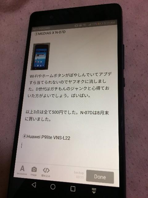 f:id:honami-gadget:20170906031232j:image