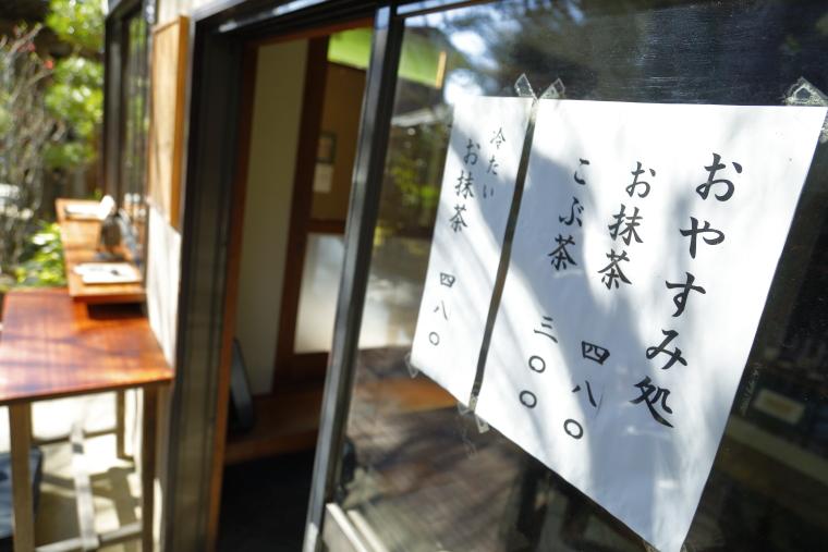 鎌倉・安国論寺の抹茶