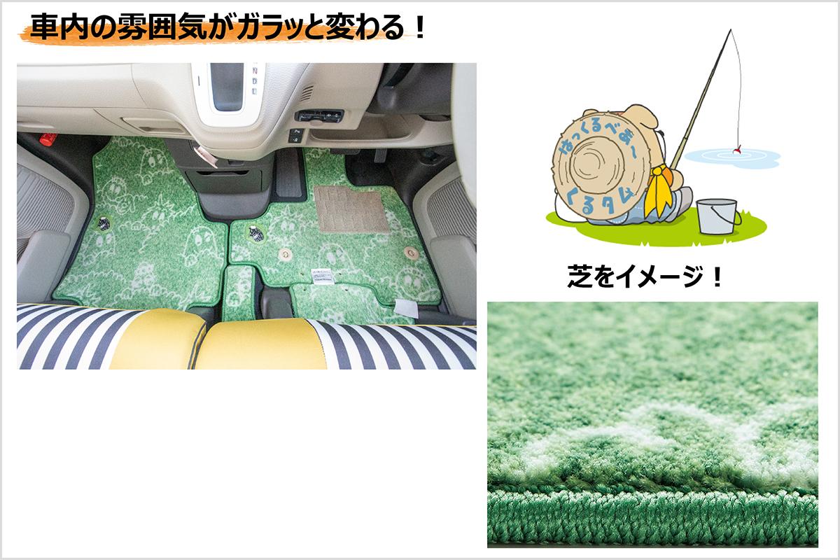 車内の雰囲気が変わるデザインタイプのフロアカーペットマット