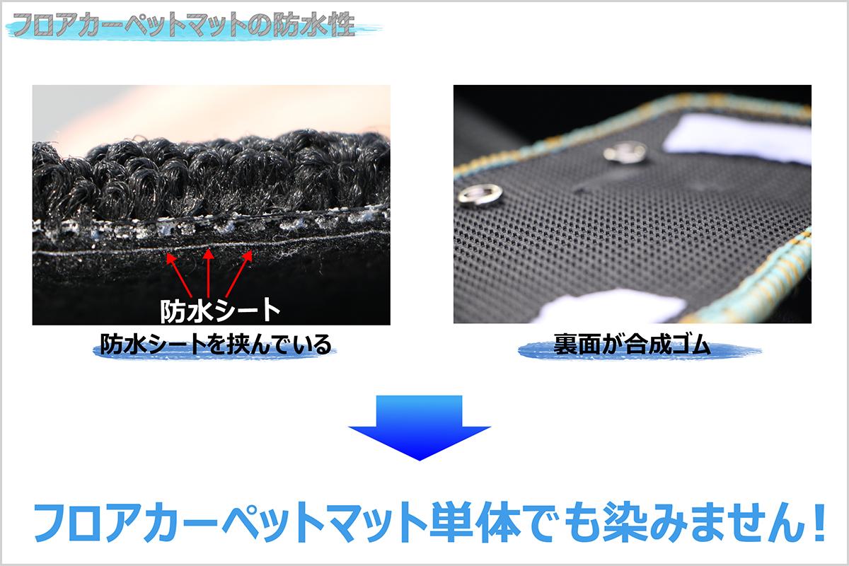 フロアカーペットマットの防水性