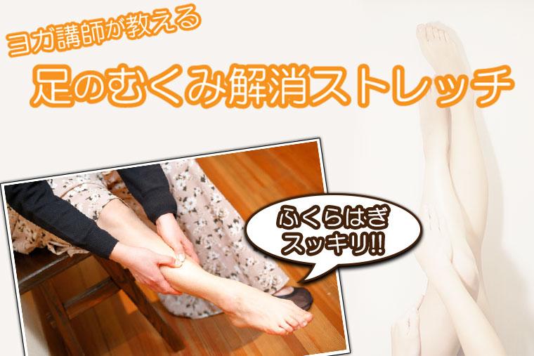 ヨガ講師が教える足のむくみ解消ストレッチでふくらはぎスッキリ!
