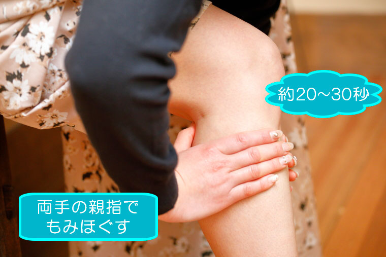 膝裏を押して流す、足のむくみ解消マッサージ