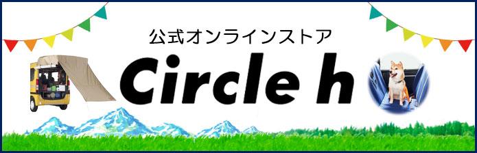ホンダアクセス公式オンラインストア「Circle h」のサイドバナー