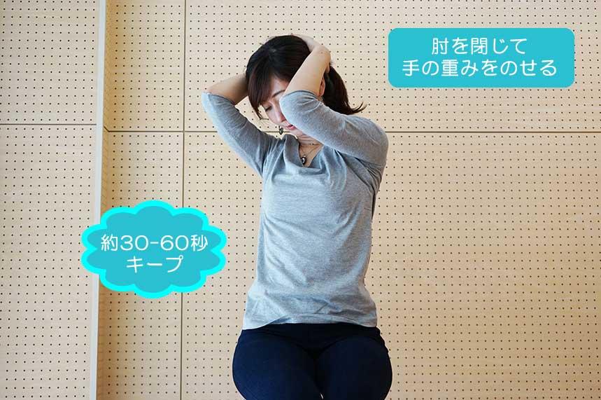 肩甲骨から首につながる筋肉をほぐす