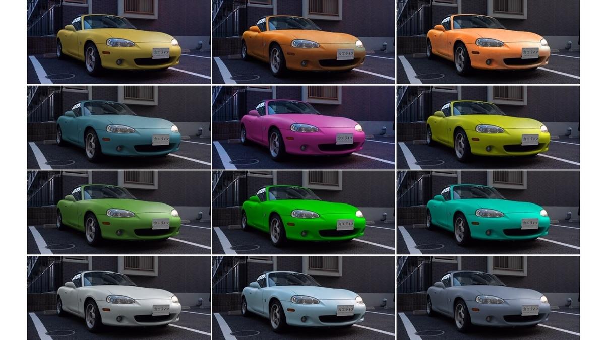 カラーシミュレーション画像