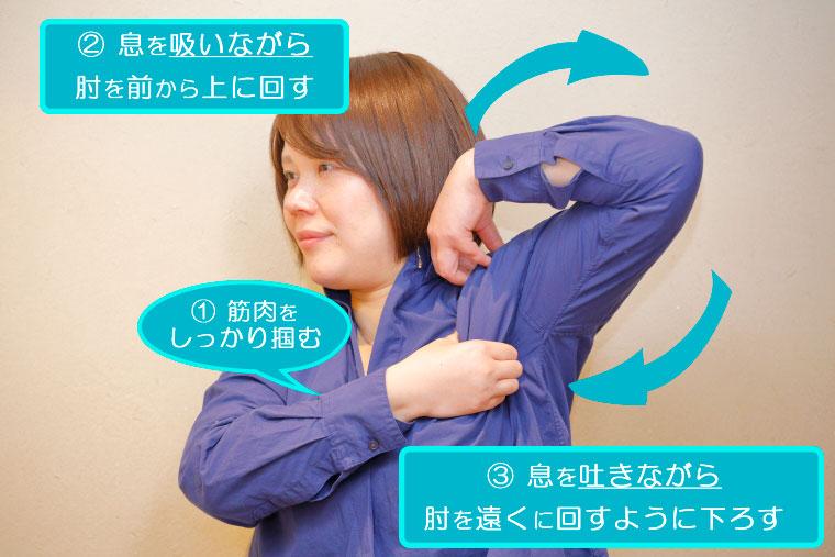 呼吸を深くし自律神経を整えるための胸回りの筋肉をほぐすストレッチ