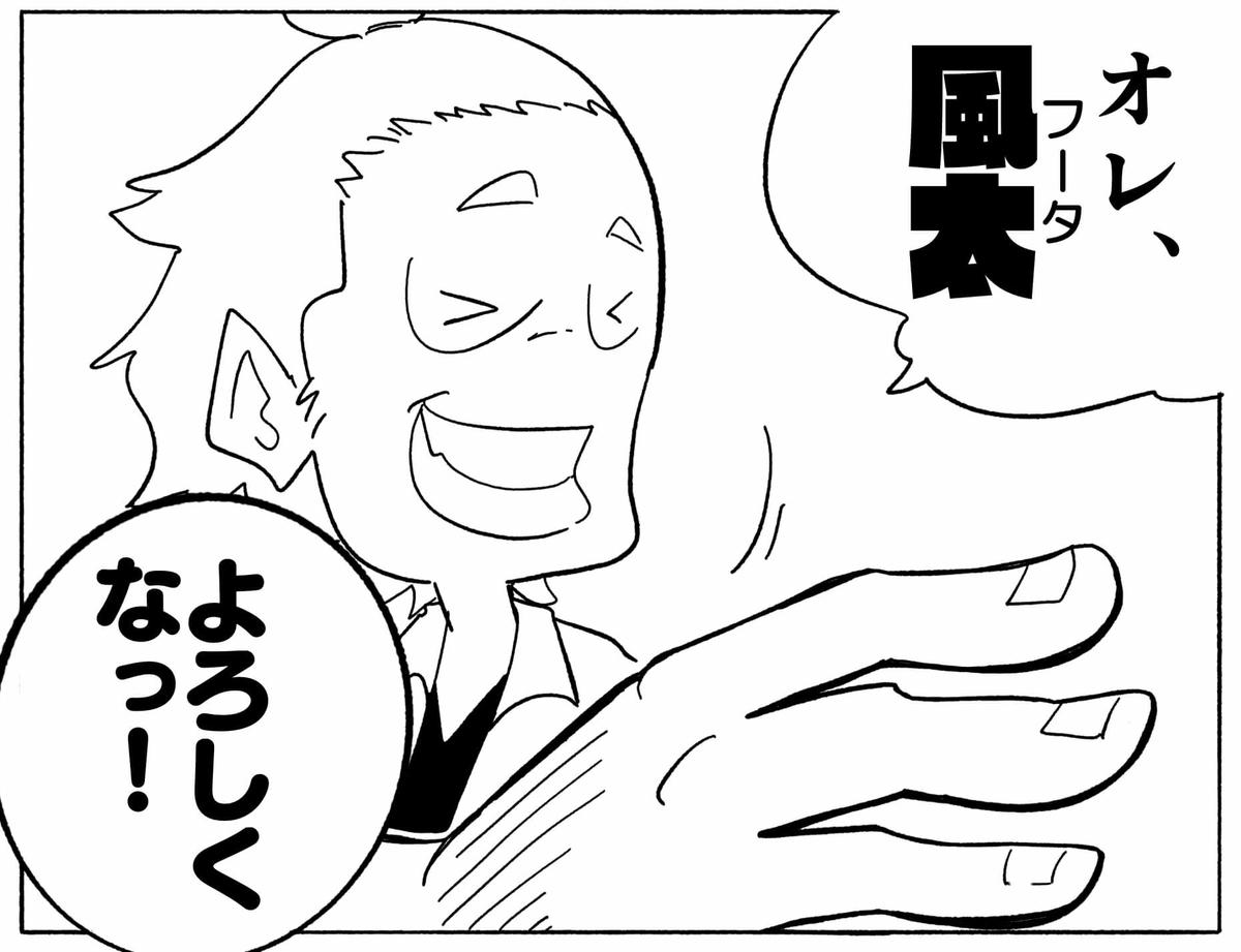 旅する漫画家シミによる連載「Wheeeels!」第1話の24コマ目