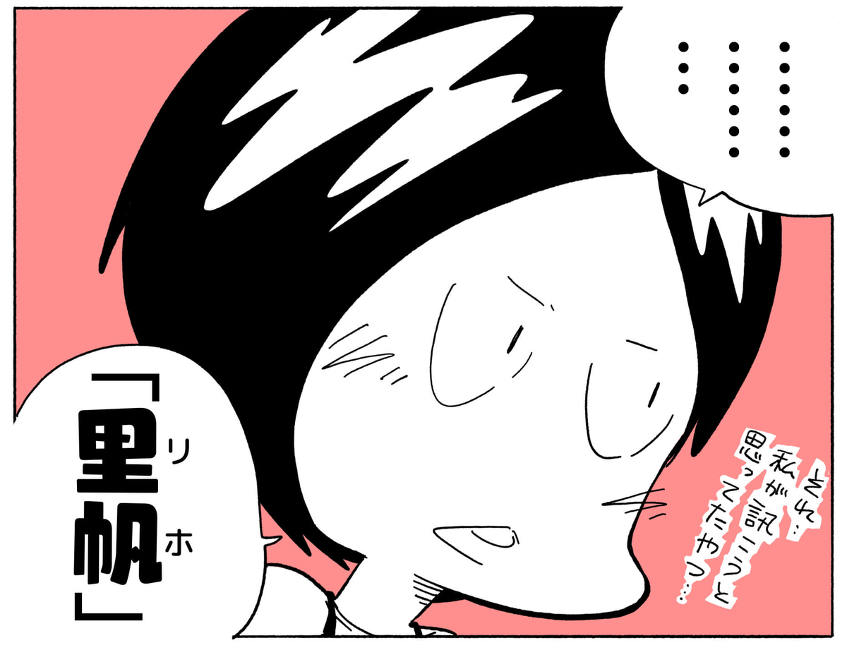 旅する漫画家シミによる連載「Wheeeels!」第1話の23マ目