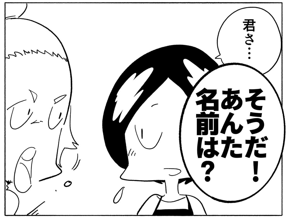 旅する漫画家シミによる連載「Wheeeels!」第1話の22コマ目