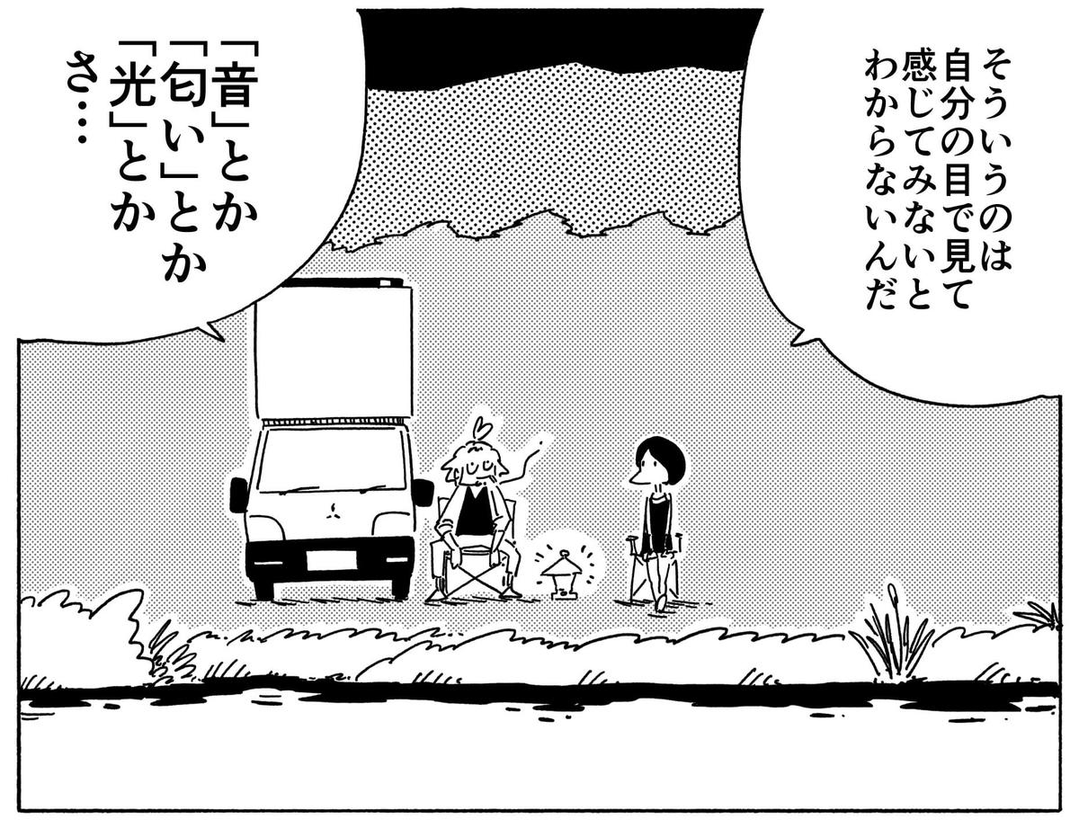 旅する漫画家シミによる連載「Wheeeels!」第1話の21コマ目