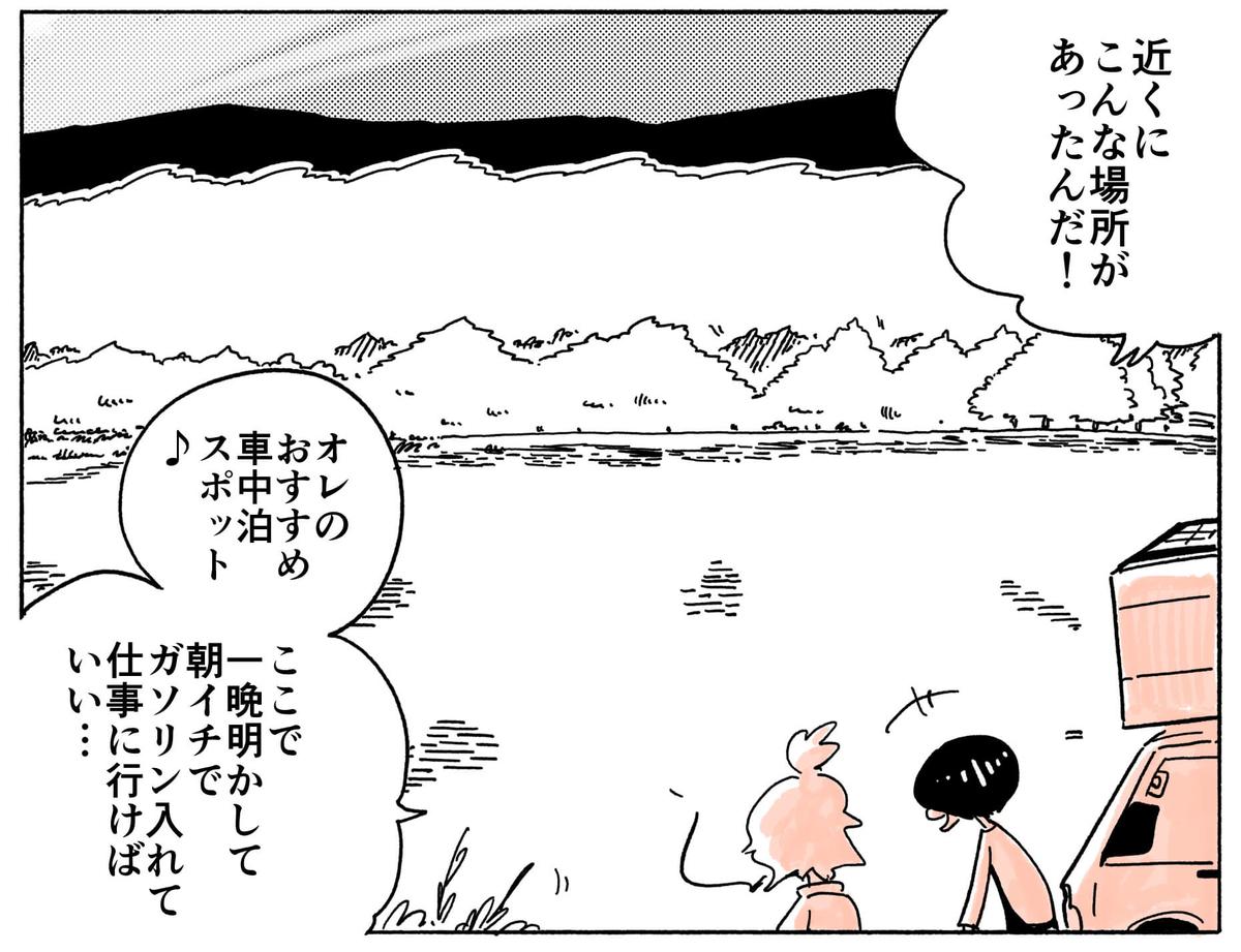 旅する漫画家シミによる連載「Wheeeels!」第1話の19コマ目