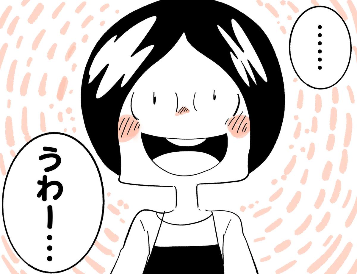 旅する漫画家シミによる連載「Wheeeels!」第1話の18コマ目