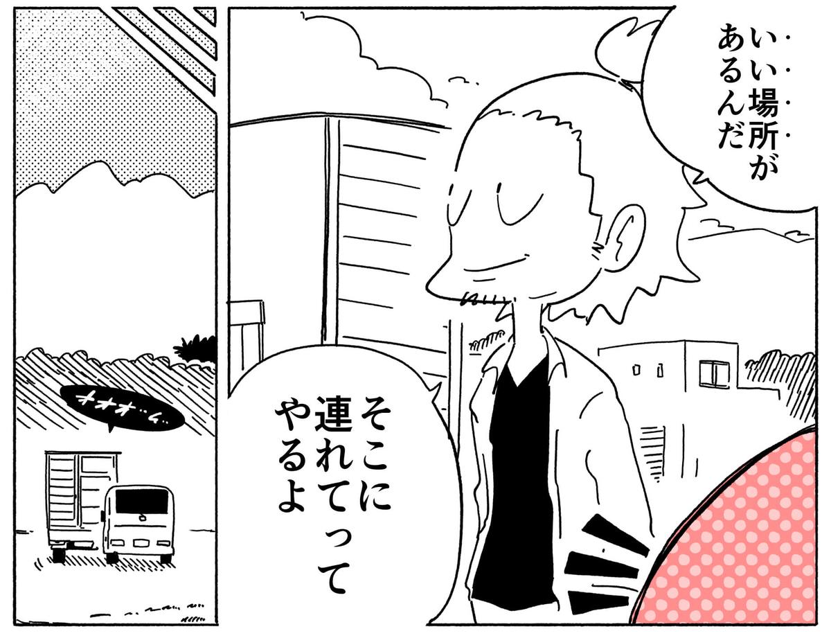 旅する漫画家シミによる連載「Wheeeels!」第1話の17コマ目