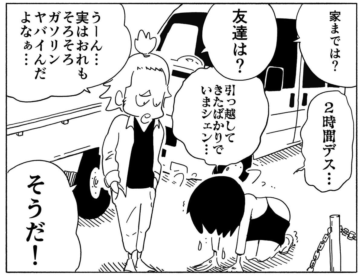 旅する漫画家シミによる連載「Wheeeels!」第1話の16コマ目