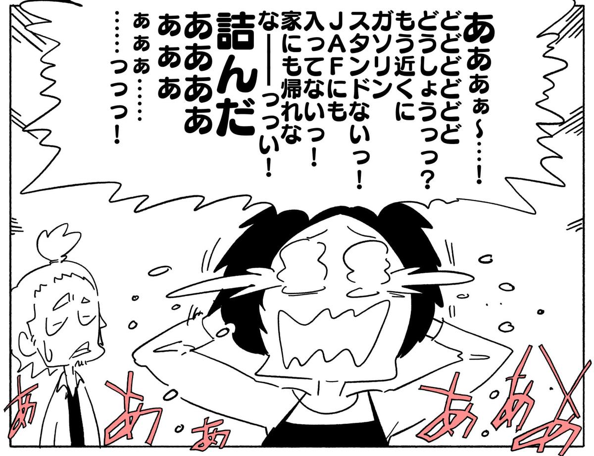 旅する漫画家シミによる連載「Wheeeels!」第1話の15コマ目