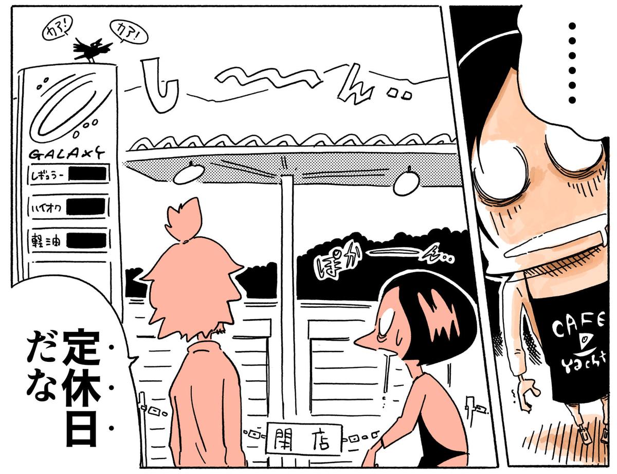 旅する漫画家シミによる連載「Wheeeels!」第1話の14コマ目