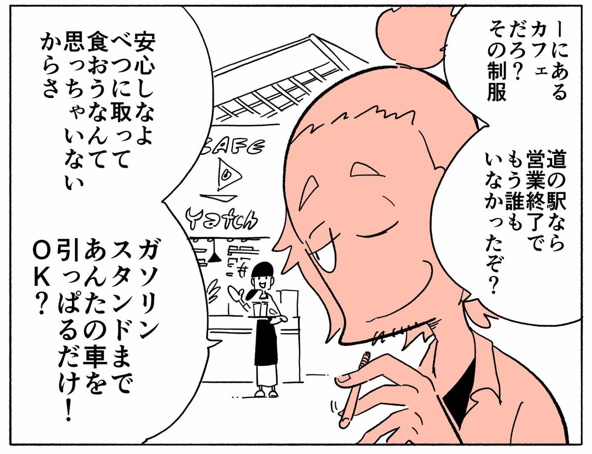 旅する漫画家シミによる連載「Wheeeels!」第1話の12コマ目