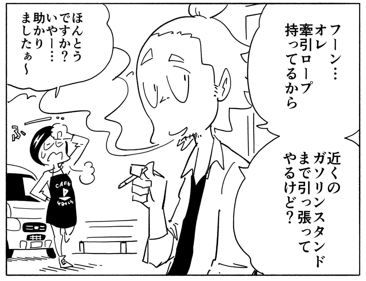 旅する漫画家シミによる連載「Wheeeels!」第1話の7コマ目