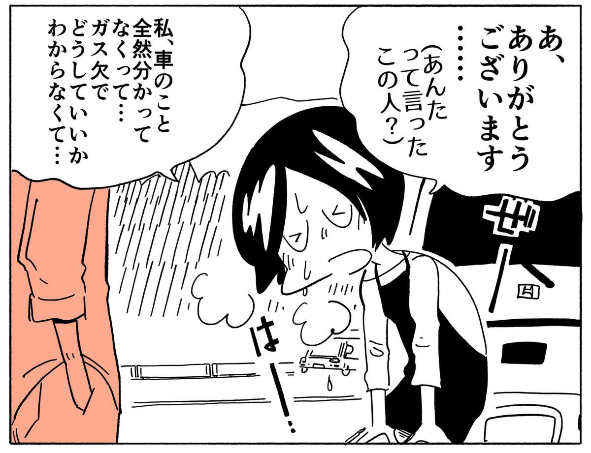 旅する漫画家シミによる連載「Wheeeels!」第1話の6コマ目