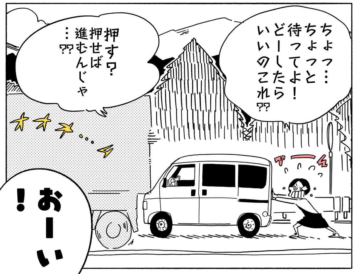 旅する漫画家シミによる連載「Wheeeels!」第1話の4コマ目