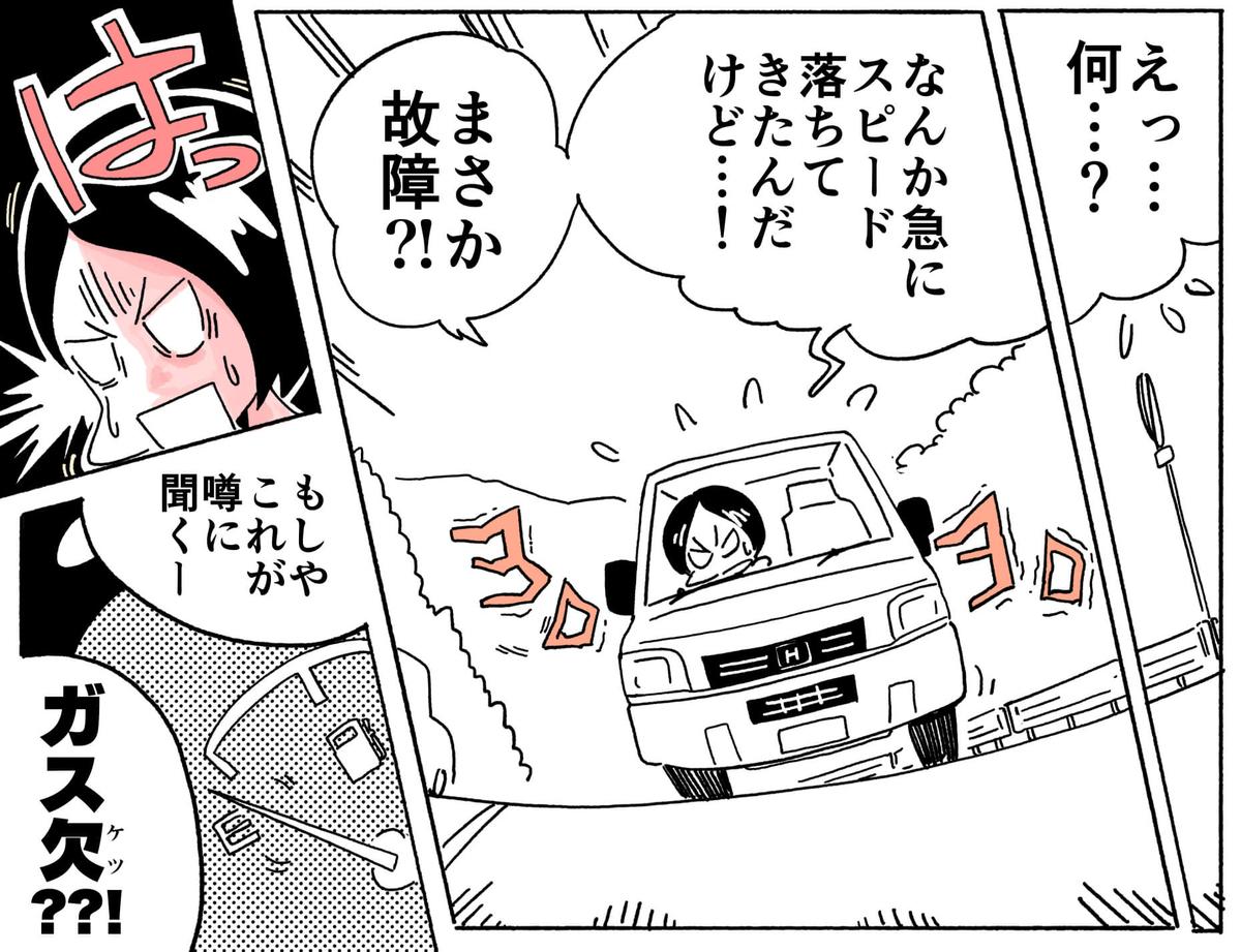 旅する漫画家シミによる連載「Wheeeels!」第1話の3コマ目