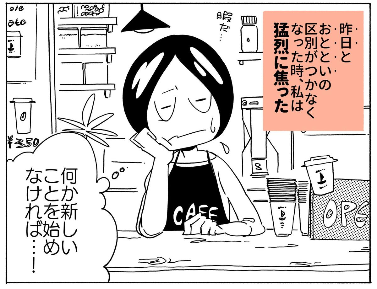 旅する漫画家シミによる連載「Wheeeels!」の1コマ目