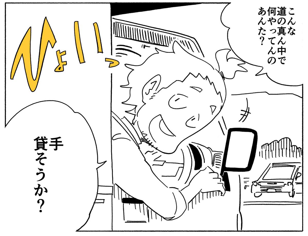 旅する漫画家シミによる連載「Wheeeels!」第1話の5コマ目