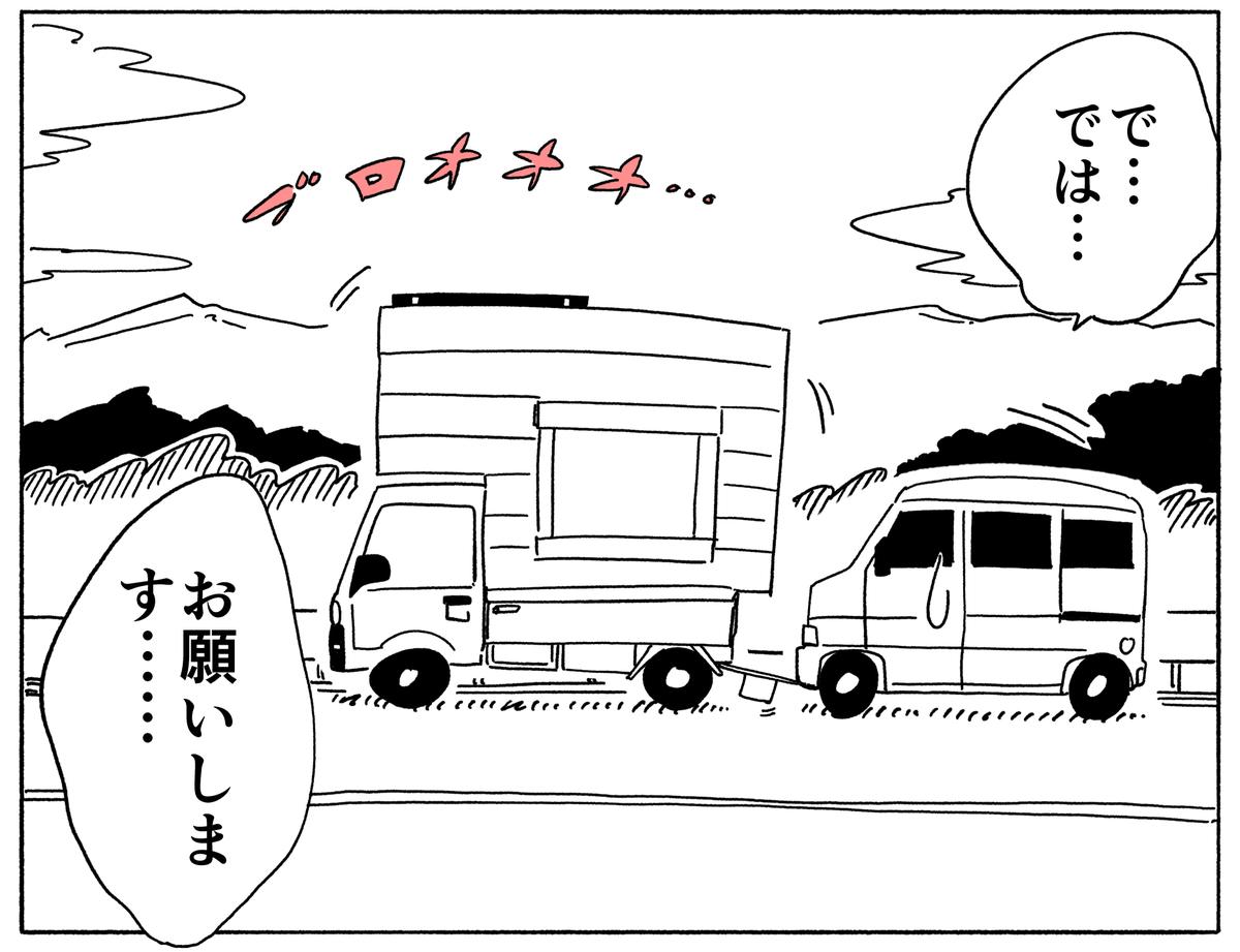 旅する漫画家シミによる連載「Wheeeels!」第1話の13コマ目