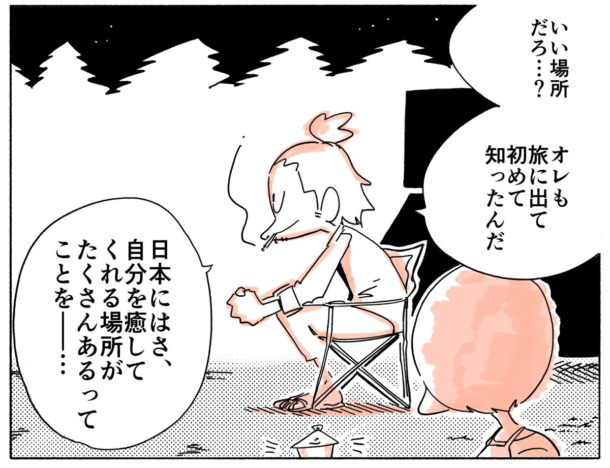 旅する漫画家シミによる連載「Wheeeels!」第1話の20コマ目