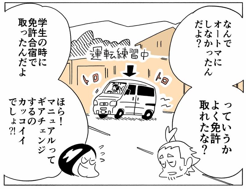 旅する漫画家シミによる連載「Wheeeels!」第2話の4コマ目