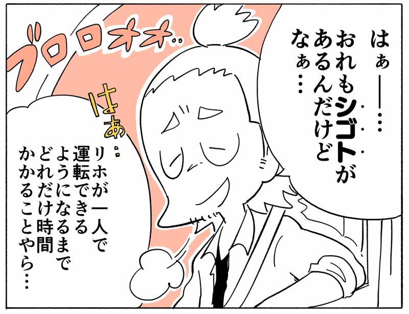 旅する漫画家シミによる連載「Wheeeels!」第2話の5コマ目