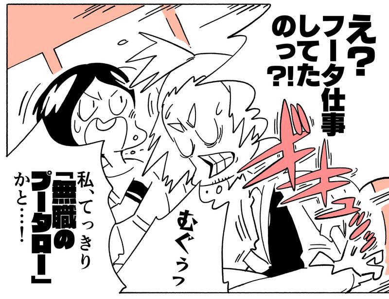 旅する漫画家シミによる連載「Wheeeels!」第2話の6コマ目