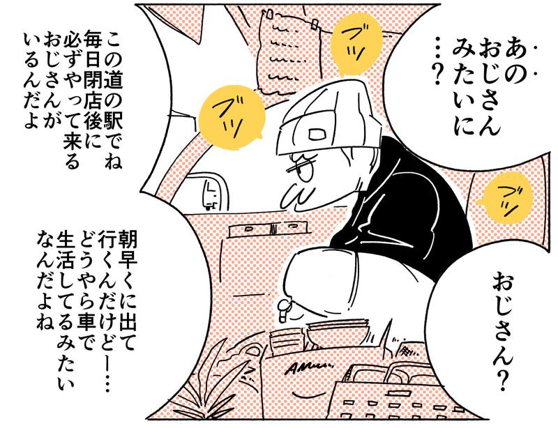 旅する漫画家シミによる連載「Wheeeels!」第2話の8コマ目
