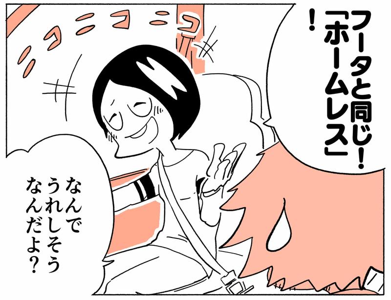 旅する漫画家シミによる連載「Wheeeels!」第2話の9コマ目