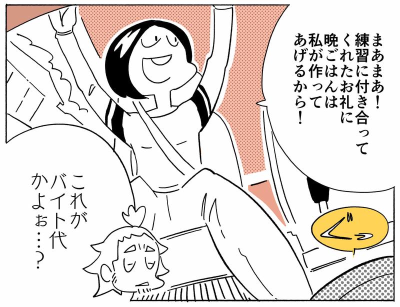 旅する漫画家シミによる連載「Wheeeels!」第2話の10コマ目