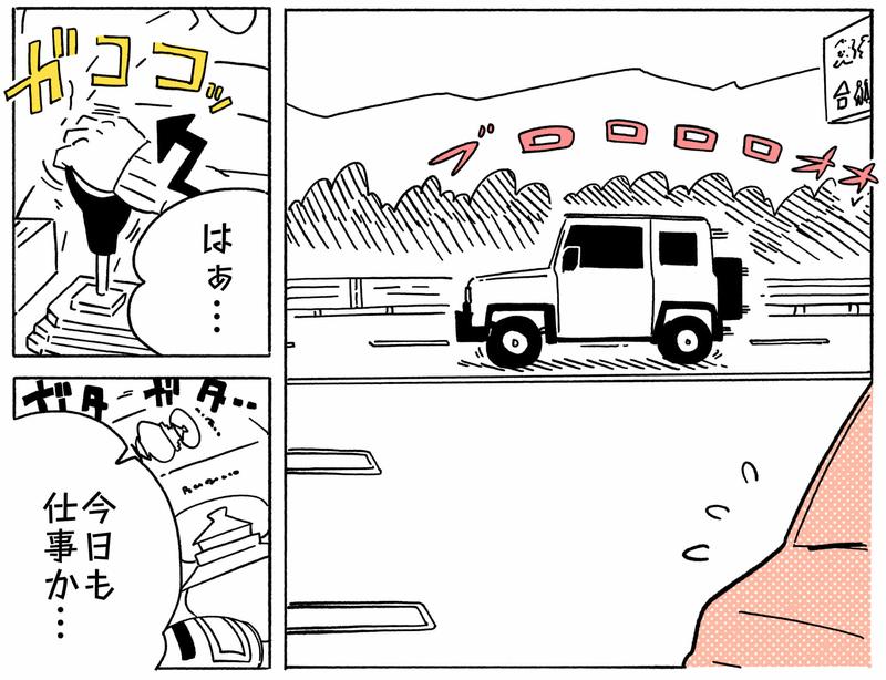 旅する漫画家シミによる連載「Wheeeels!」第2話の12コマ目