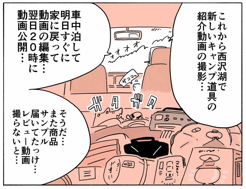 旅する漫画家シミによる連載「Wheeeels!」第2話の13コマ目