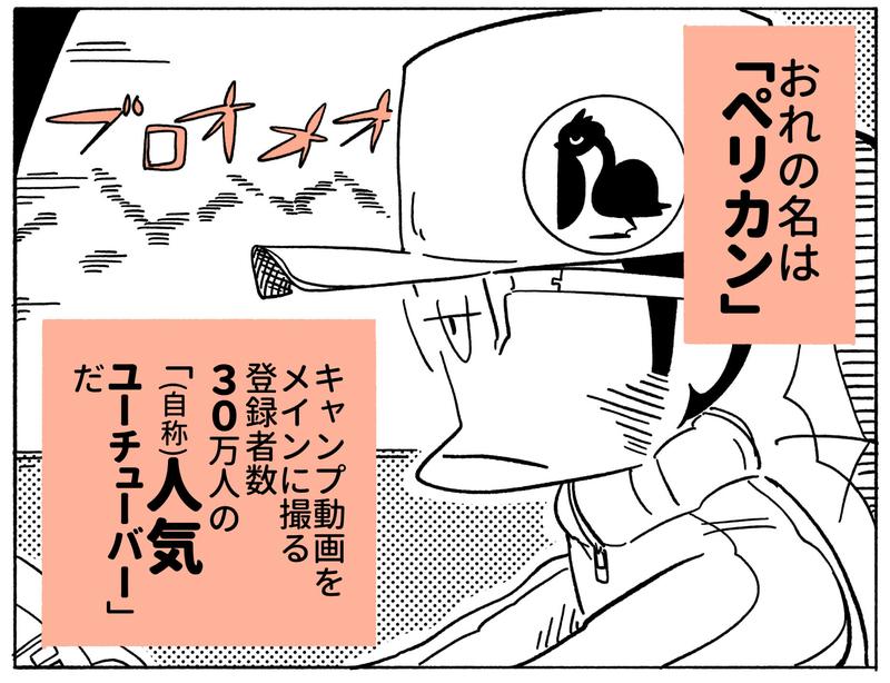 旅する漫画家シミによる連載「Wheeeels!」第2話の14コマ目