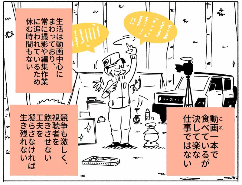 旅する漫画家シミによる連載「Wheeeels!」第2話の15コマ目