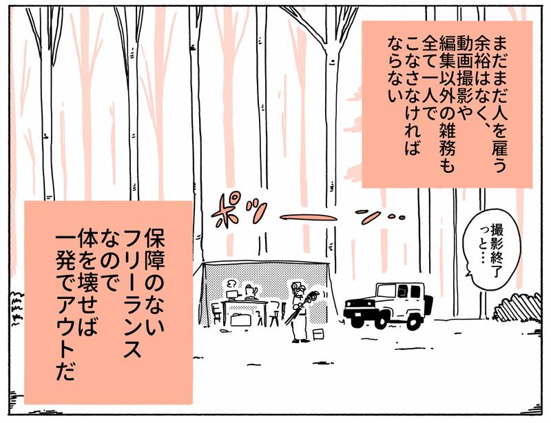 旅する漫画家シミによる連載「Wheeeels!」第2話の16コマ目