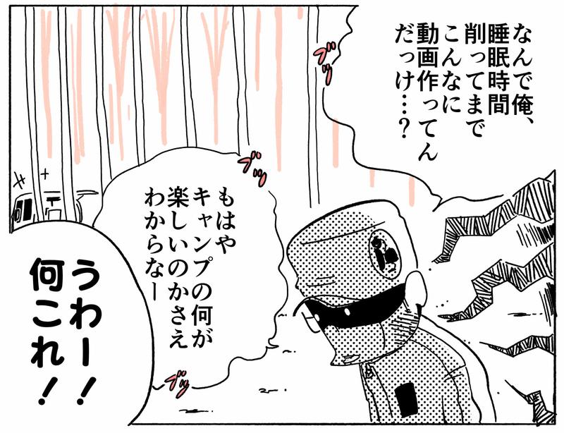 旅する漫画家シミによる連載「Wheeeels!」第2話の18コマ目