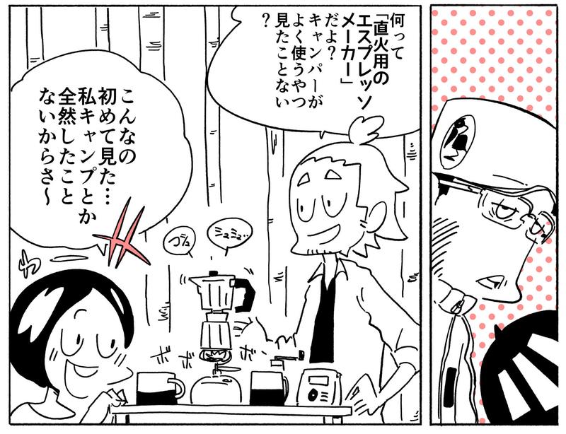 旅する漫画家シミによる連載「Wheeeels!」第2話の19コマ目