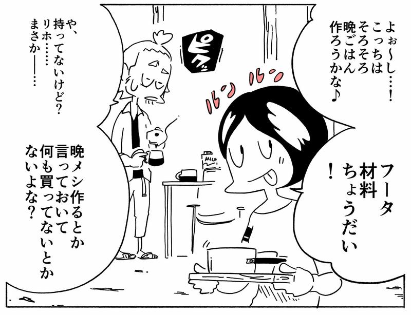 旅する漫画家シミによる連載「Wheeeels!」第2話の20コマ目