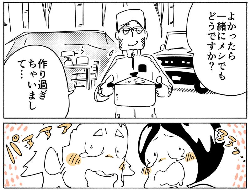 旅する漫画家シミによる連載「Wheeeels!」第2話の22コマ目