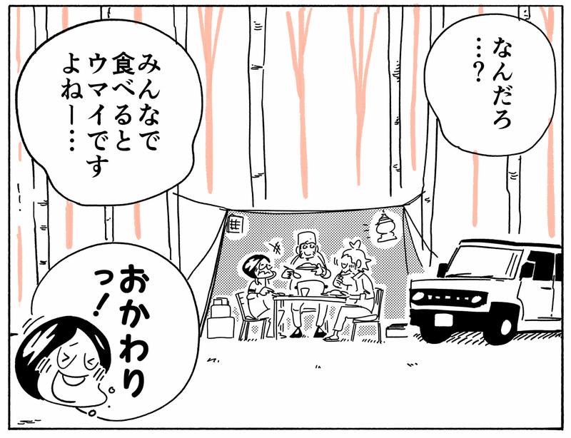 旅する漫画家シミによる連載「Wheeeels!」第2話の24コマ目